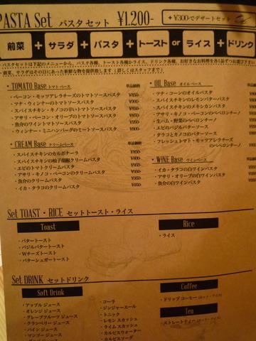 メブキ メニュー.JPG